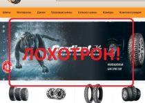 InTire — отзывы о магазине шин intire.ru
