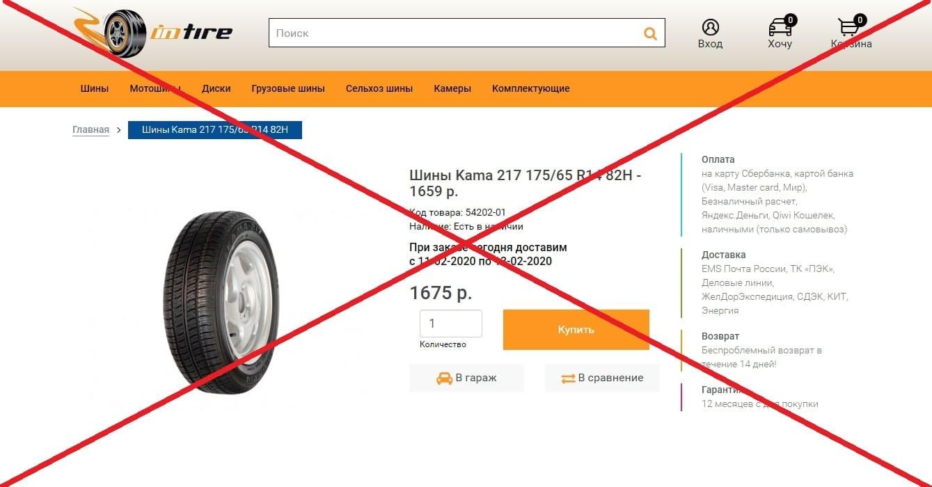 InTire - отзывы о магазине шин intire.ru