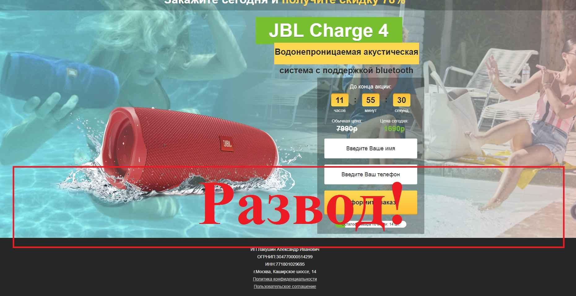 JBL Charge 4 по скидке – отзывы о подделке
