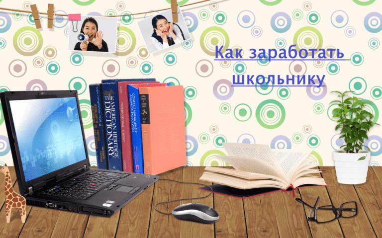 Заработок для школьников в интернете без вложений