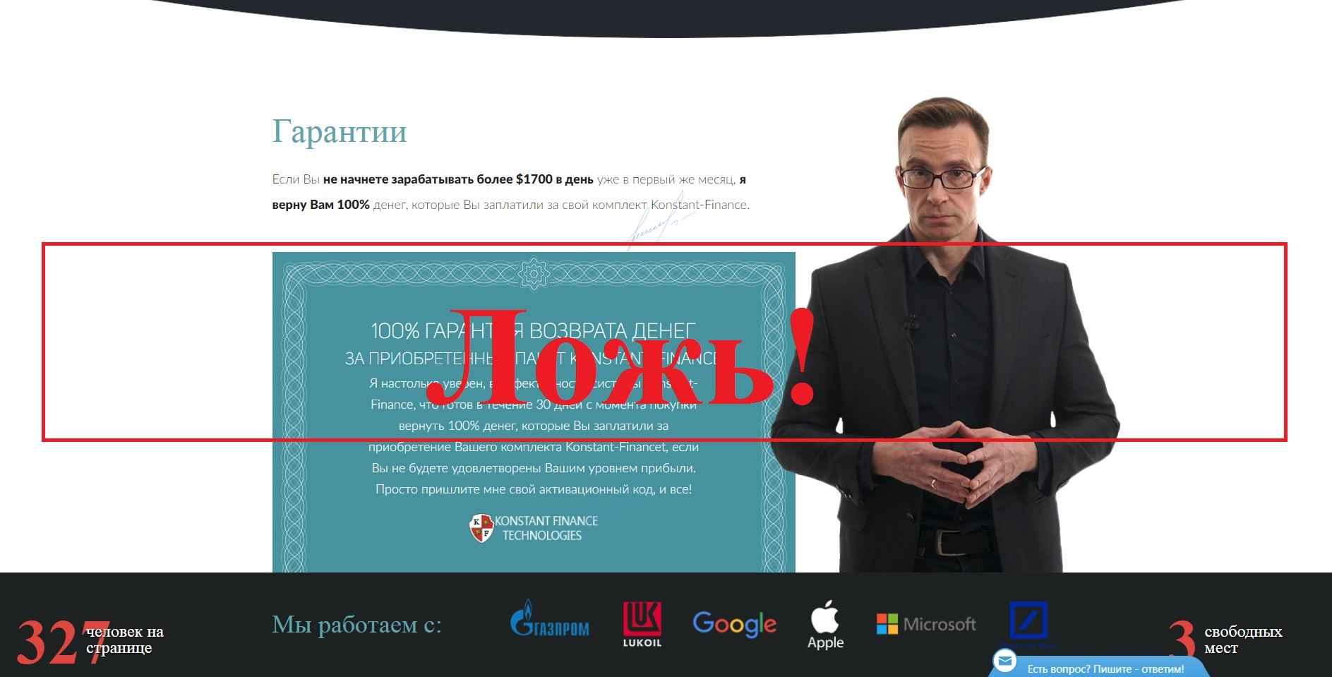 Konstant Finance – обзор и отзывы о Констант Финанс Технолоджи