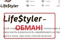 LifeStyler (lfstlr.com) — финансовая пирамида? Отзывы