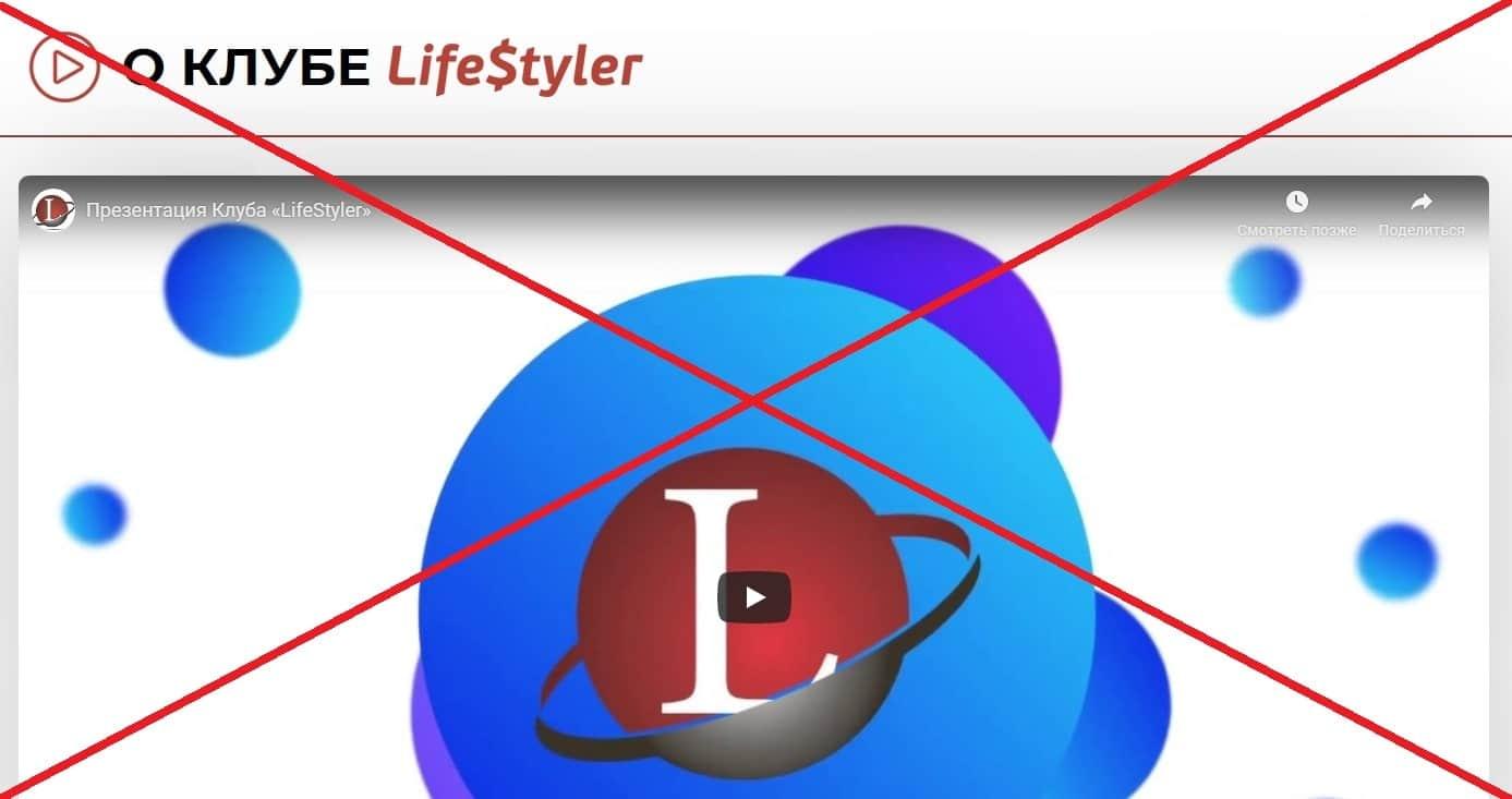 LifeStyler (lfstlr.com) - финансовая пирамида? Отзывы