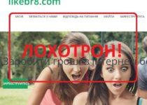 Likebr8.com — отзывы и обзор работы без вложений
