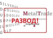 MetalTrade — какие отзывы? Быстрые инвестиции