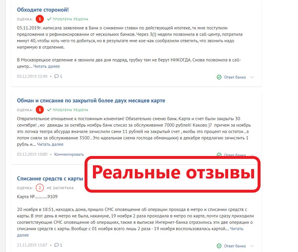 Московский Индустриальный Банк - реальные отзывы и обзор банка minbank.ru