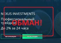 Nexus Investments — какие отзывы? Обзор проекта