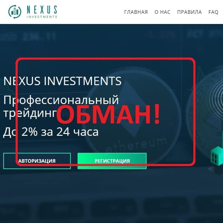 NEXUS INVESTMENTS — инвестиции в криптовалюту. Реальные отзывы о nexus-investments.pro
