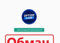 Option Trade — отзывы о телеграмм проекте