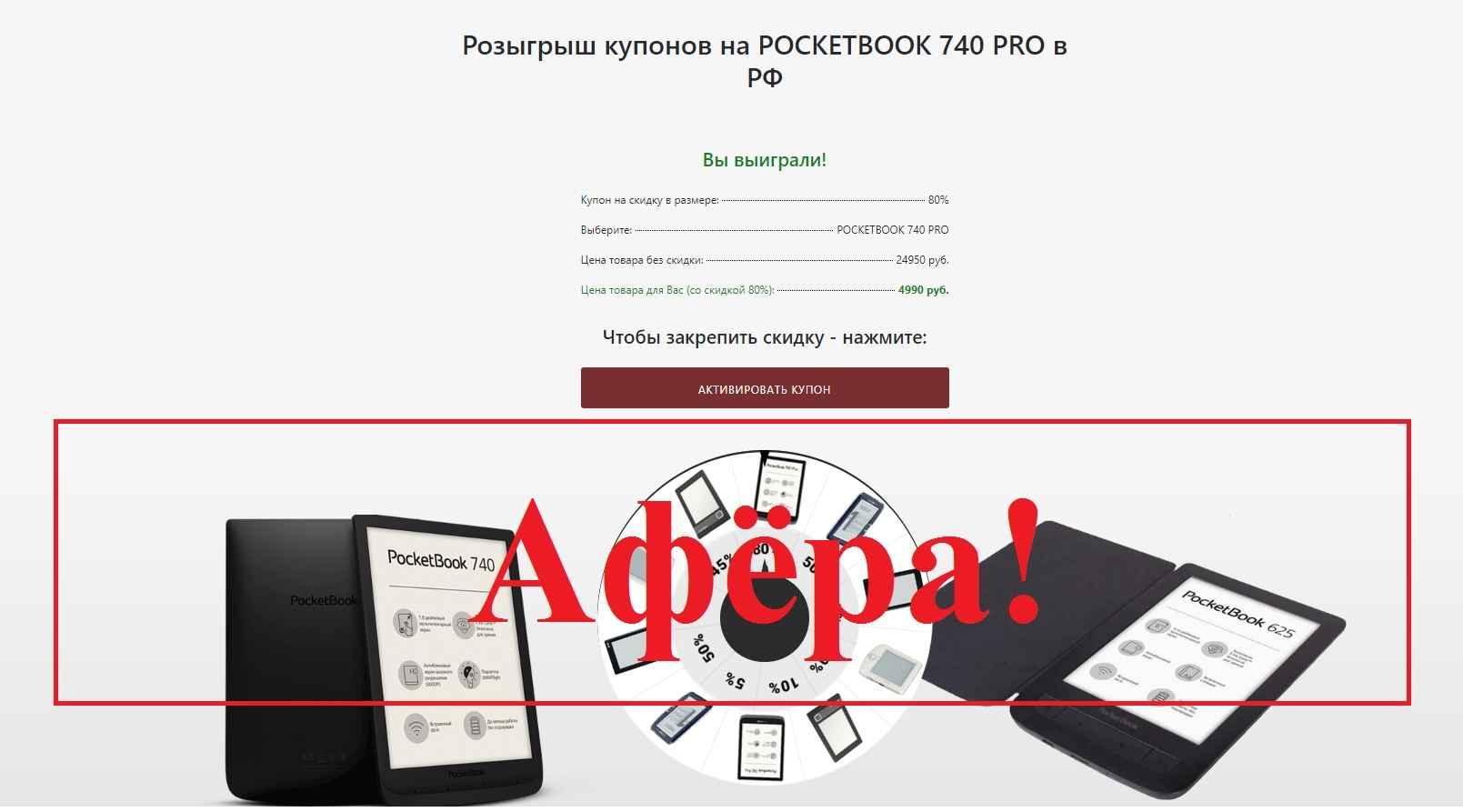 Pocketbook 740 pro – отзывы о розыгрыше электронной книги