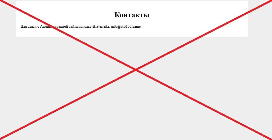 Pro100game - отзывы о pro100.game. Репутация проекта