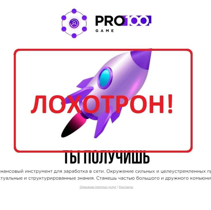 Pro100game — отзывы. Репутация проекта и обзор