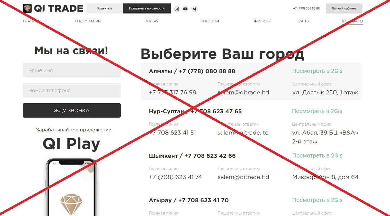 QI Trade - реальные отзывы о qitrade.ltd Казахстан