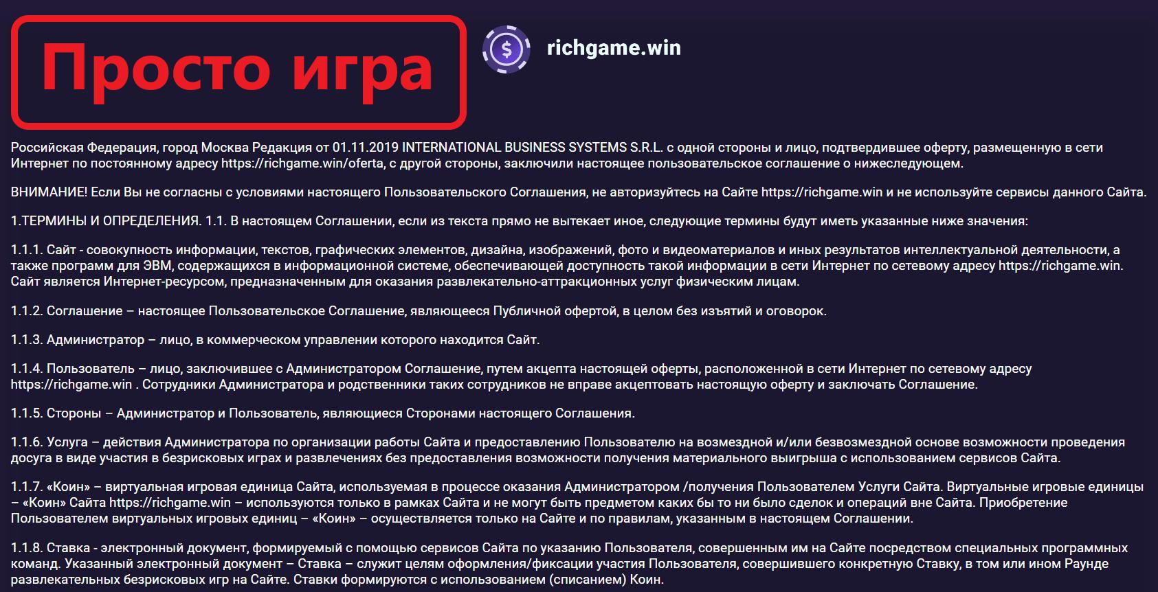 RichGame.WIN - отзывы. Алгоритм игры стратегия и сигналы