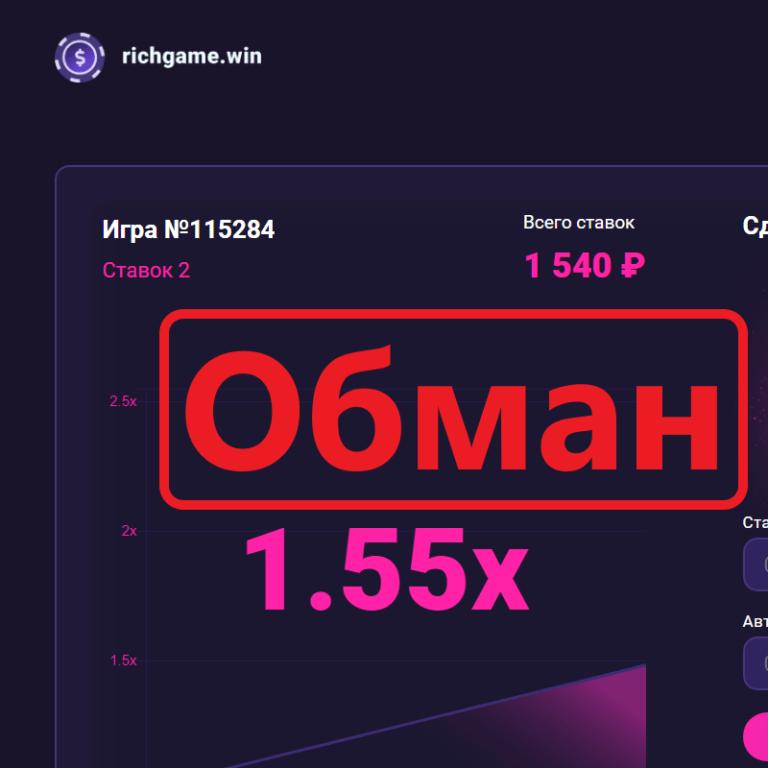 RichGame.WIN — отзывы. Алгоритм игры стратегия и сигналы