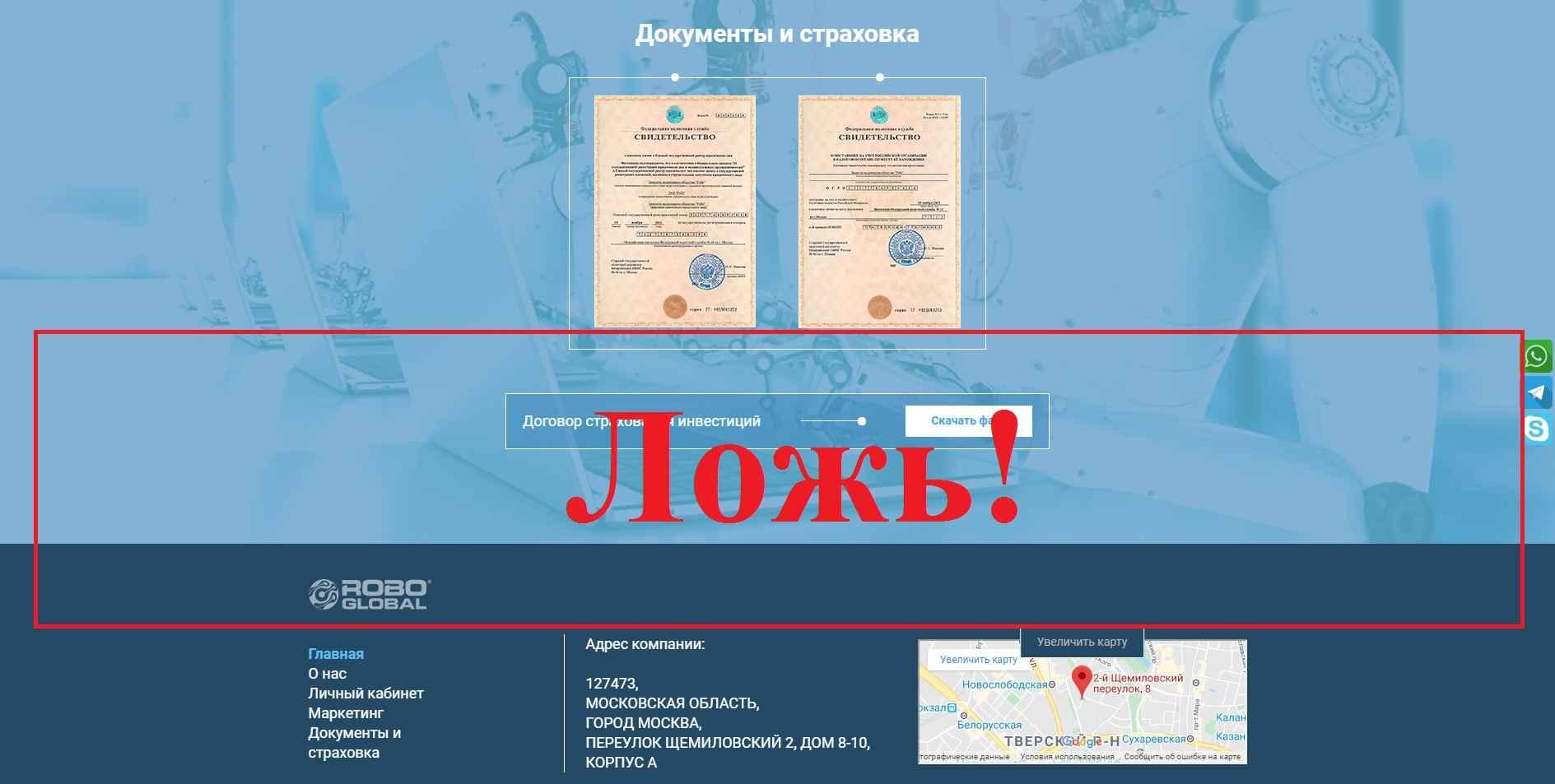 Robo Global – отзывы и репутация roboglobal.ru