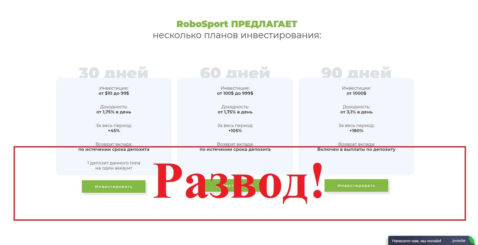 RoboSport – ставки на спорт от robosport.pro отзывы