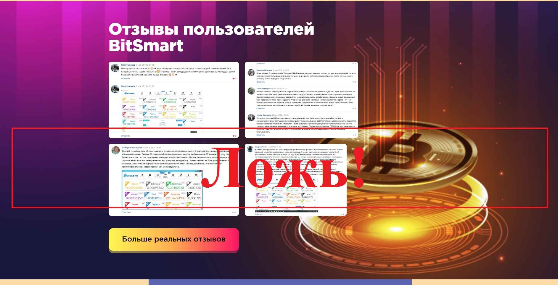 Робот Bitsmart – отзывы обзор программы битсмарт