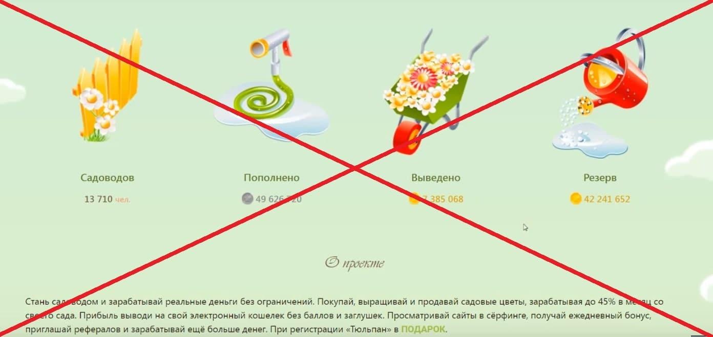 Онлайн игра Садовод - отзывы и обзор