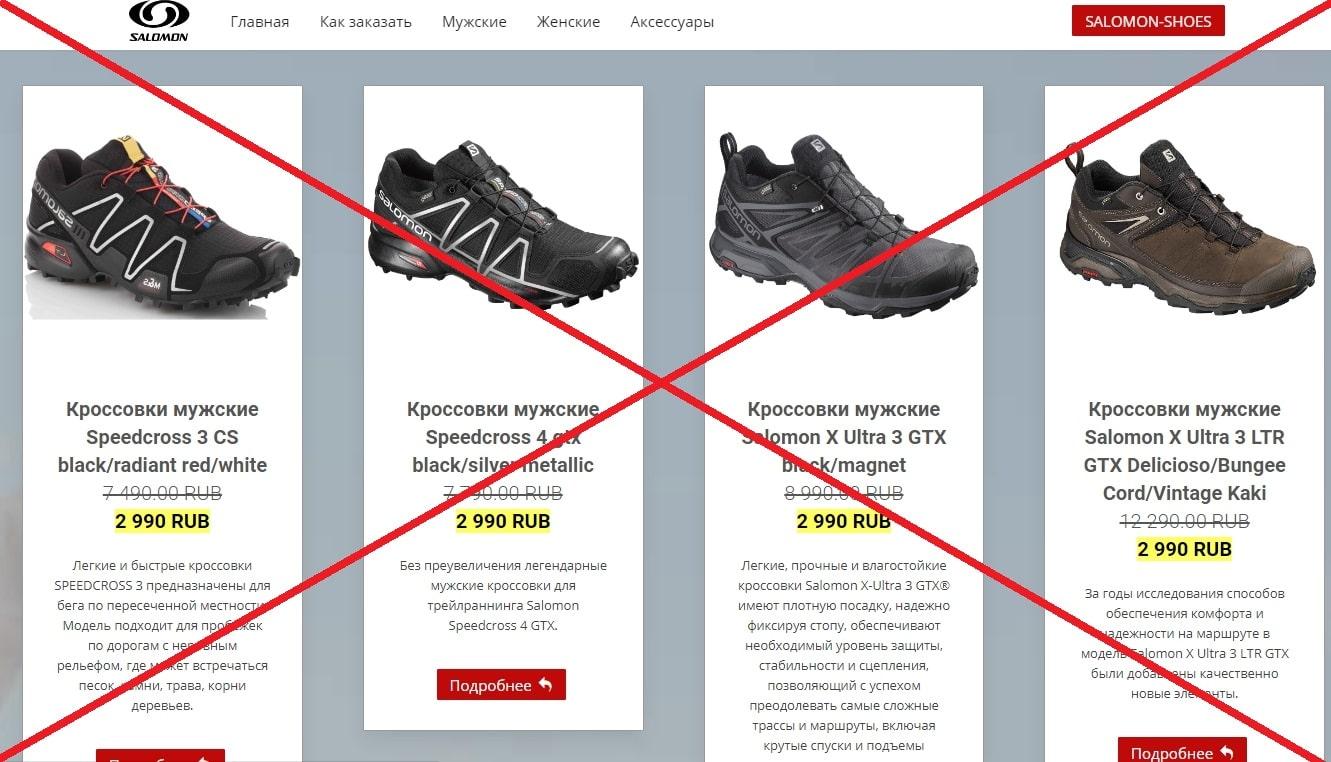 Salomon Shoes - отзывы о магазине. Обувь Salomon со скидкой