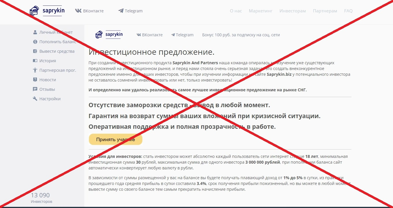 Saprykin And Partners - инвестиционная программа saprykin.biz отзывы