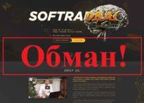 SOFTTRADEAI – управление активами через softradeai.com отзывы