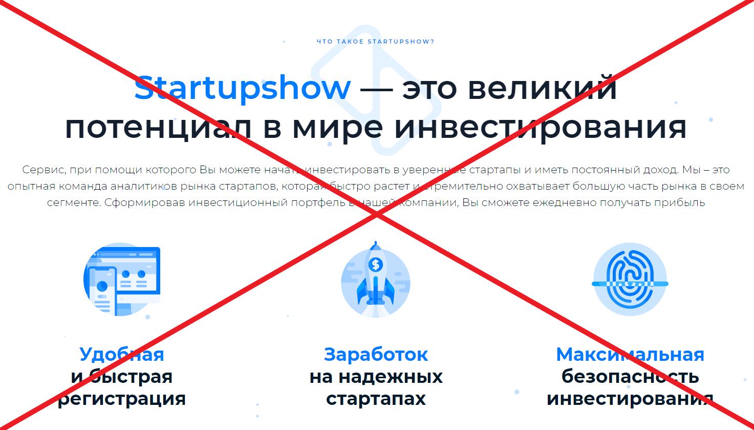 Startupshow - реальные отзывы и репутация startupshow.ltd