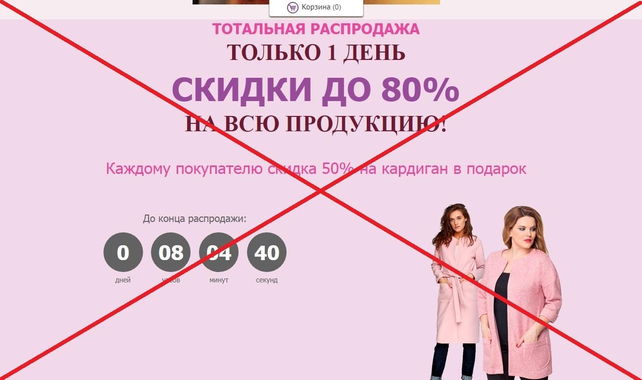 """Awesome-trade.ru - отзывы и обзор интернет-магазина """"Стильные платья"""""""