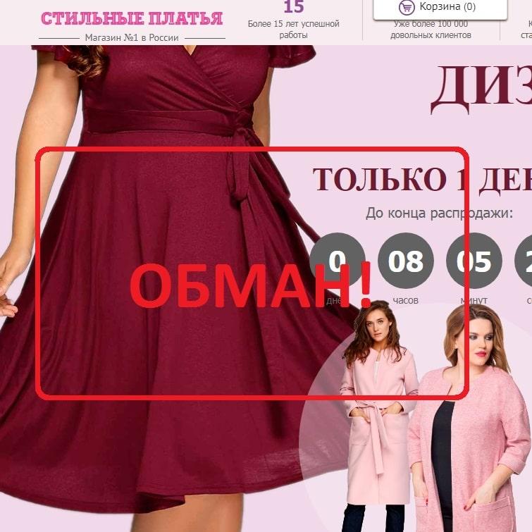 Awesome-trade.ru — отзывы и обзор интернет-магазина «Стильные платья»