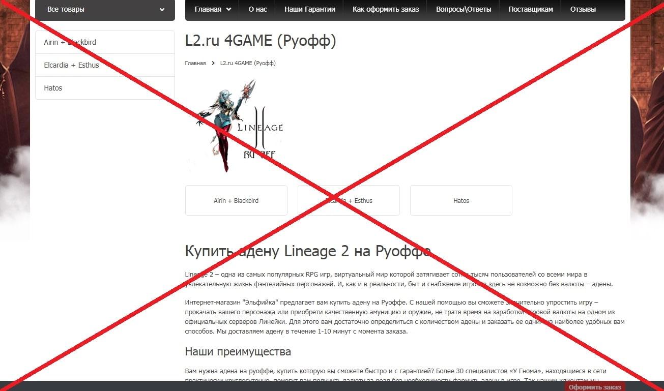 (Store MMO Games Эльфийка - отзывы о магазине. Обман покупателей