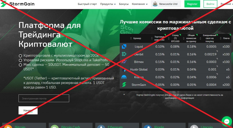 Биржа StormGain - реальные отзывы и обзор stormgain.com. Лохотрон?