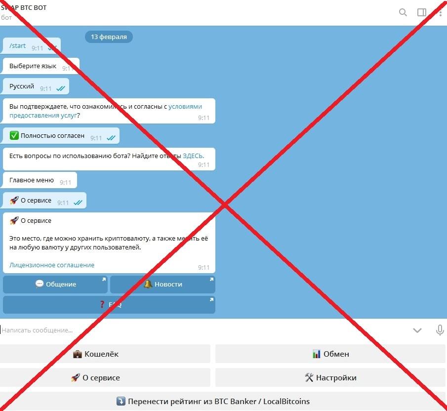 Swap Bot - отзывы о биткоин боте в телеграмм