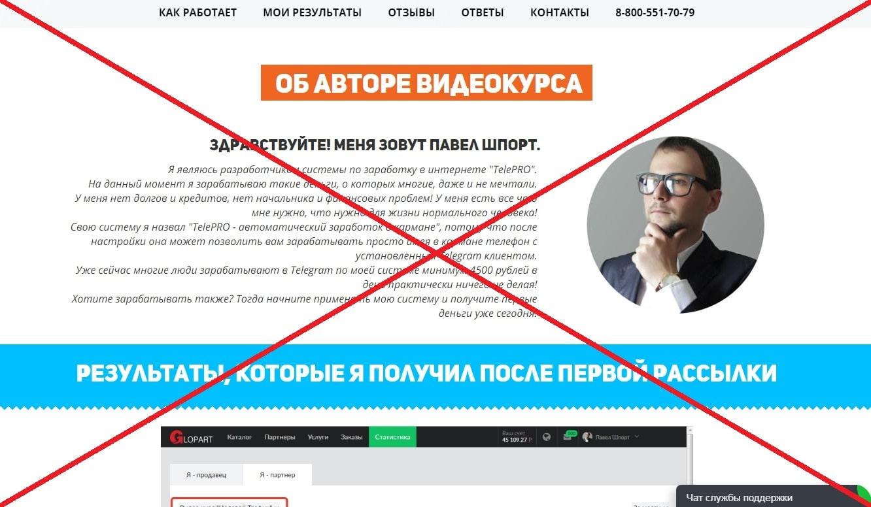 Павел Шпорт отзывы о курсе TelePRO - автоматический заработок в кармане