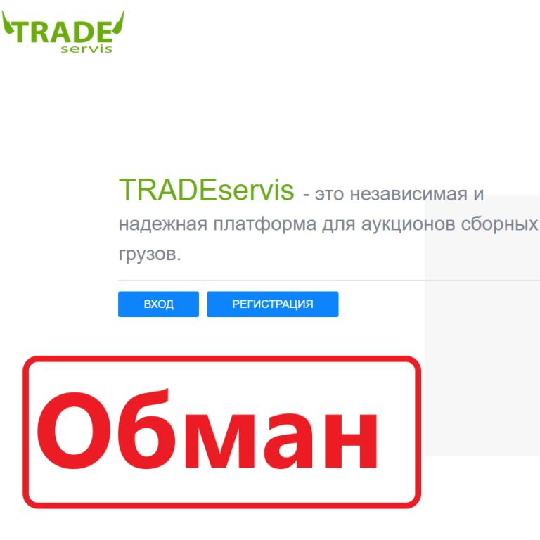TRADEservis — реальные отзывы о конторе tradeservis.com
