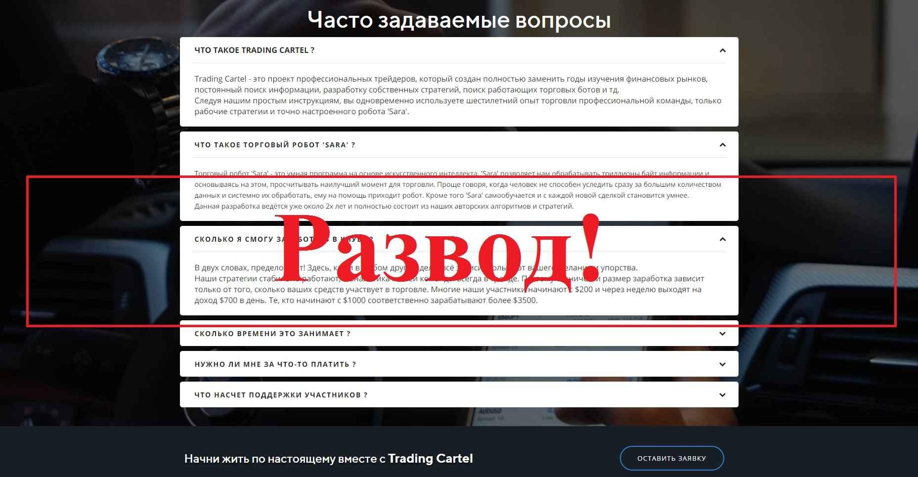 Trading Cartel – клуб трейдеров. Отзывы о cartel.trading