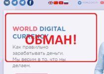 Отзывы о World Digital Corrency — инвестиции в электронные валюты. Обзор world-dicur.io