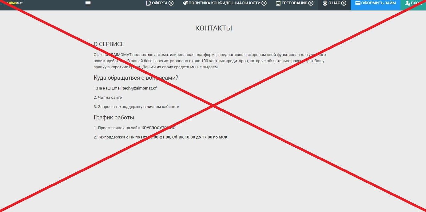 Займомат - отзывы о сервисе выдачи займов zaimomat