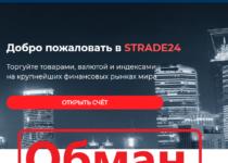 Strade24.com — честный брокер? Отзывы о strade24