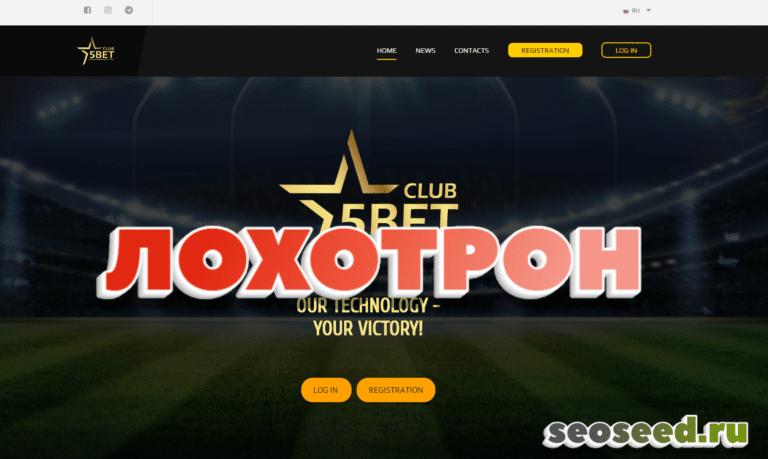 5BET.club — отзывы клиентов о лохотроне