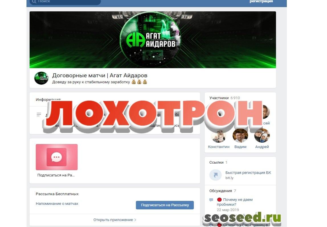 Агат Айдаров - отзывы о каппере и его договорные матчи