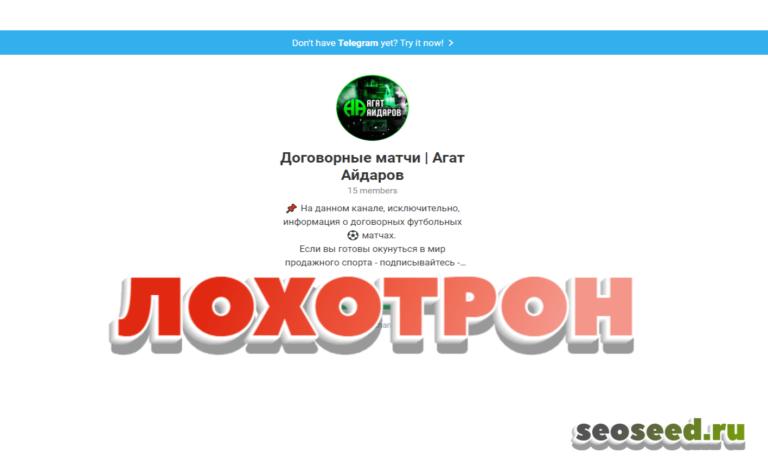 Агат Айдаров — отзывы о каппере и его договорные матчи
