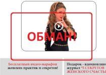 Академия женской мудрости Алма Вумен — опасная секта? Сила женщины