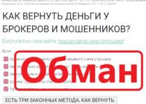 Чарджбэк анти-брокер.рф — отзывы и обзор