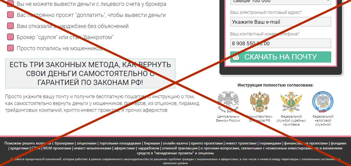 Чарджбэк анти-брокер.рф - отзывы и обзор