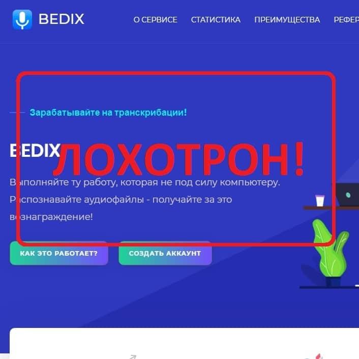 BEDIX — реальные отзывы. Обзор старых мошенников