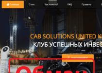 Cab Solutions — обзор клуба и отзывы