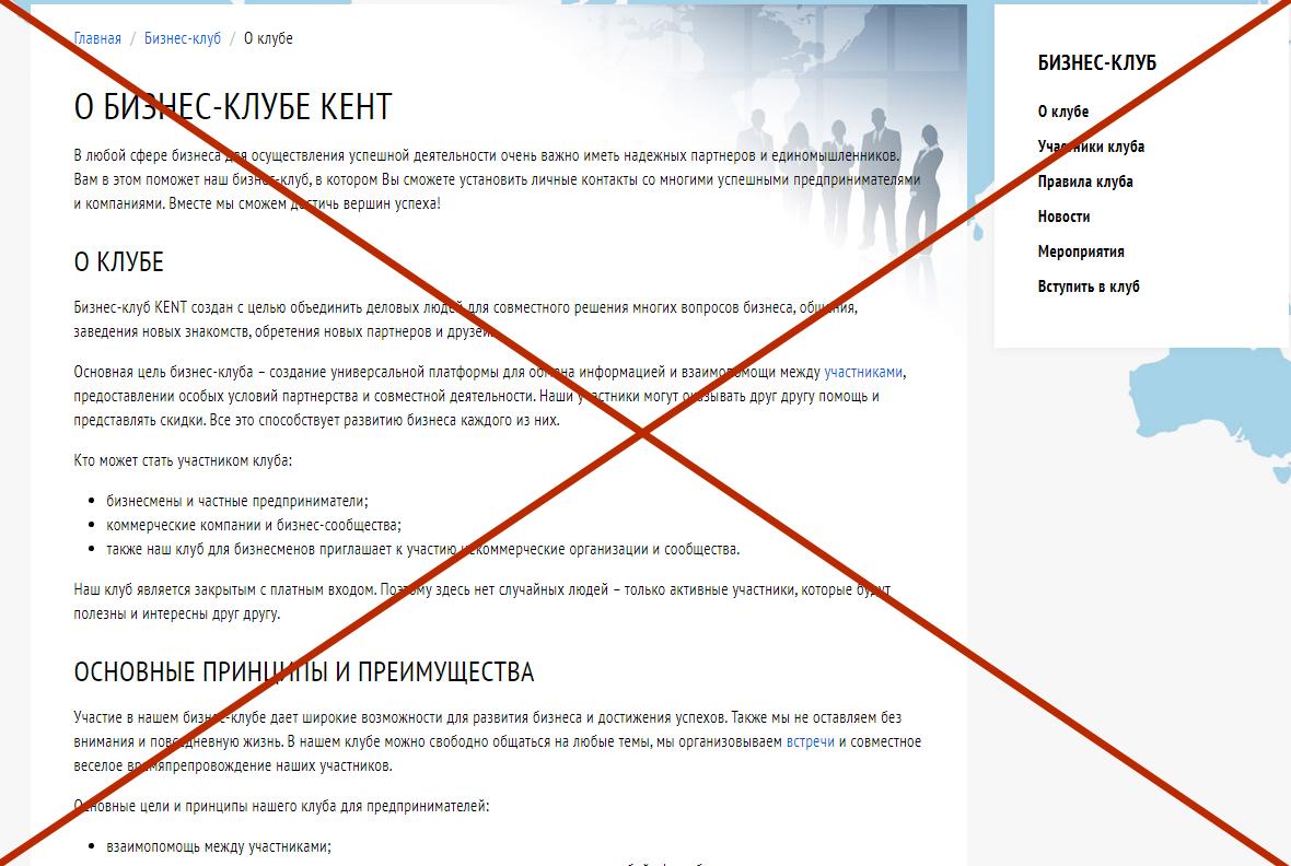 Club KENT - отзывы о проекте clubkent.ru. Клуб по интересам