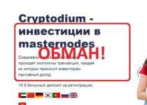 Cryptodium — проект платит? Отзывы оcryptodium.org