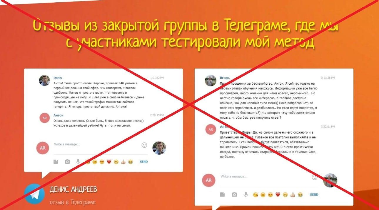 Денежные рассылки ВК - отзывы. Антон Рудаков и его курс