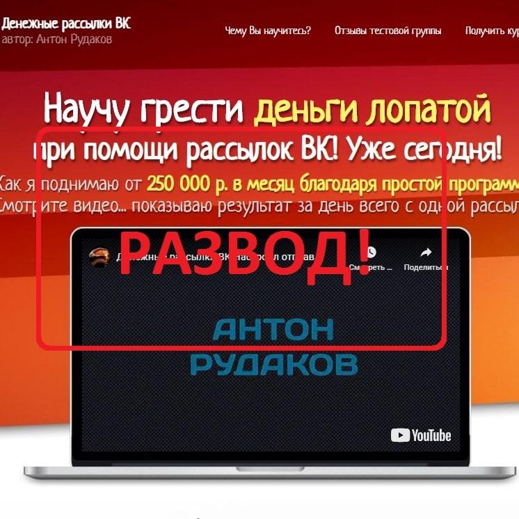 Денежные рассылки ВК — отзывы. Антон Рудаков и его курс